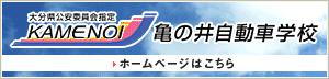 亀の井自動車学校 ホームページはこちら