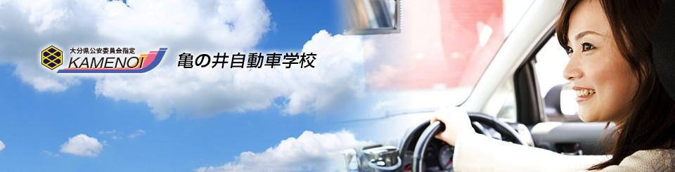 亀の井自動車学校