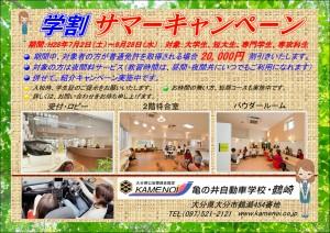 亀の井自動車学校鶴崎2016サマキャン5_160729