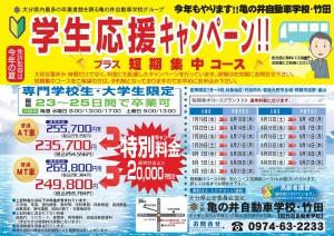 亀の井自動車学校・竹田 H29短期集中 ①