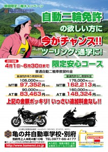 自動二輪車安心コースキャンペーン2018年春