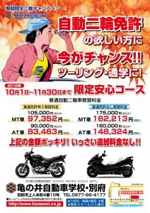 自動二輪車安心コースキャンペーン2018年秋