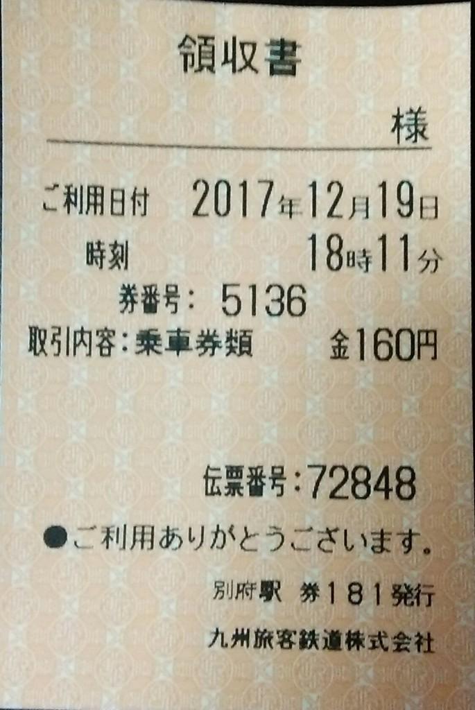 wpid-IMG_20171228_174800.jpg