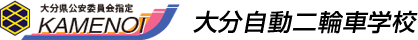 大分県公安委員会指定 亀の井自動車学校
